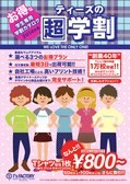 2014学割カタログクラスTシャツ作成ガイド